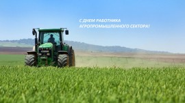агропромышленный сектор